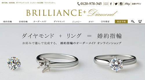 ダイヤモンド婚約指輪を買うならブリリアンス+