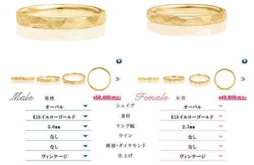 結婚指輪をネットで買おう