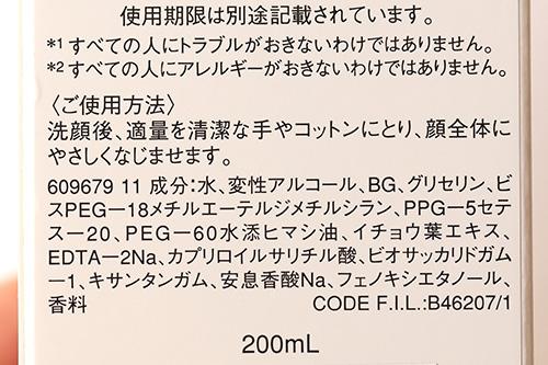 ラロッシュポゼ センシ ホワイト ローション成分表