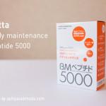 40代からの老化現象に、ニッタバイオラボ BMペプチド5000