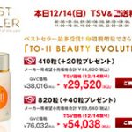 TO-II BEAUTY EVOLUTION 820粒 23期ベストセラー