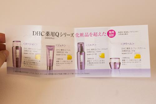 dhc-q10-gel-8
