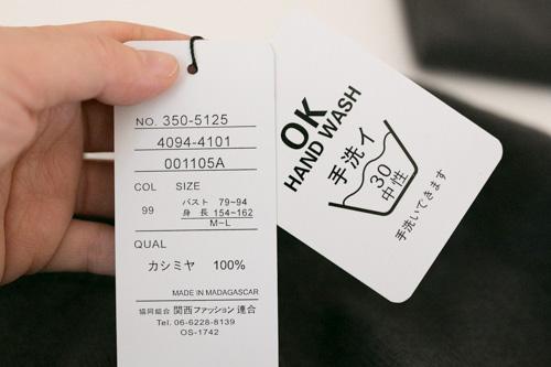 tokyu-cashmere-hukubukuro-7