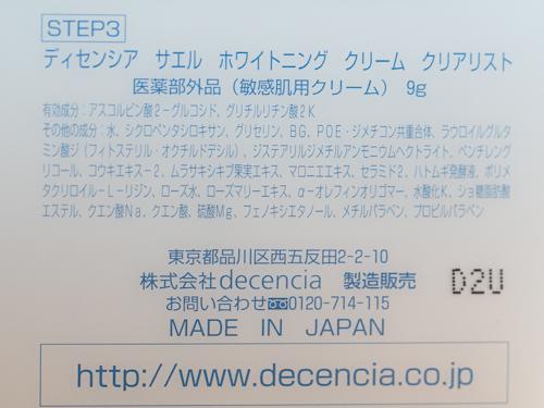 decencia-saeru-8