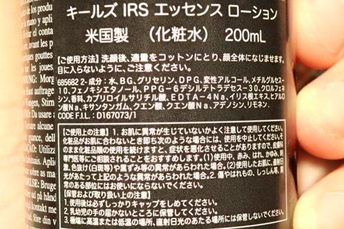 kiehls-iris-extract-14