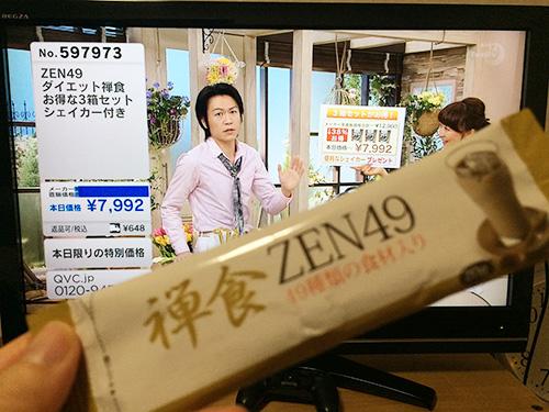 zen49