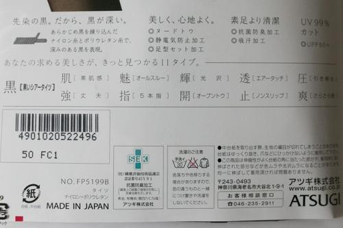 atsugi-tights-25denier-2