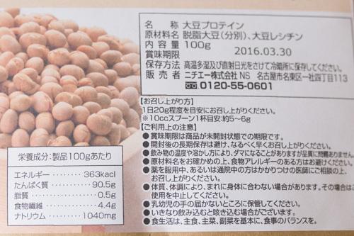 daizu-protein-2