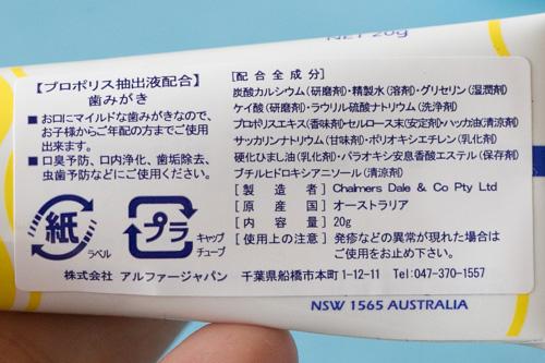 propolis-toothpaste-3