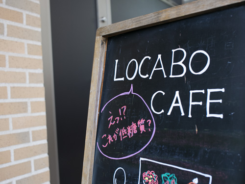 rizap-locabo-cafe1-16