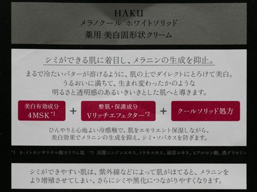 shiseido-haku-5