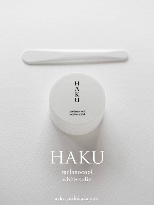 資生堂HAKU