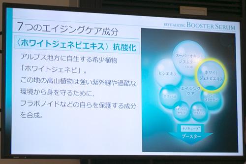 revitalizing-booster-serum-11