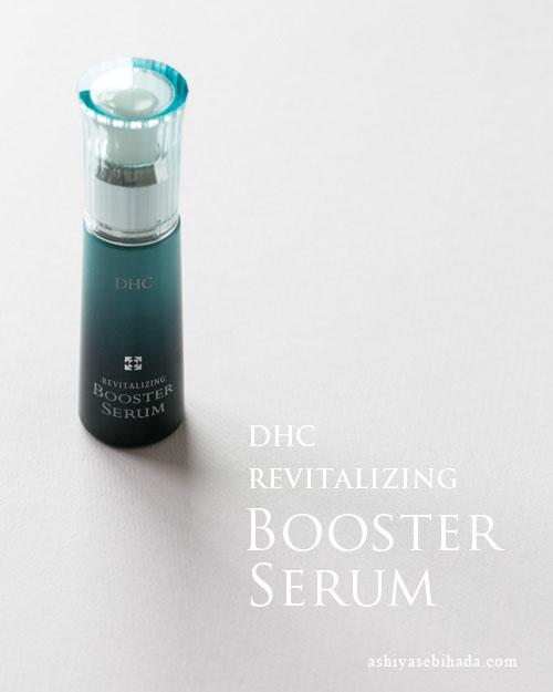dhc-serum1-2
