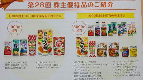 kagome-kabunushi-yutai-4