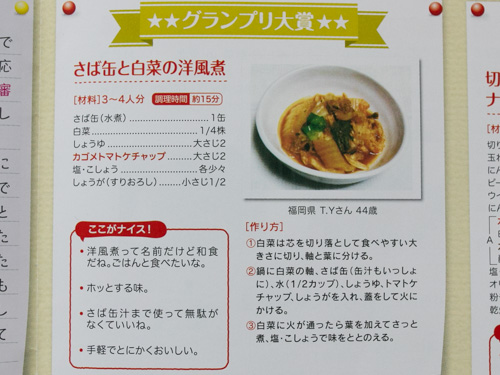 kagome-kabunushi-yutai-5