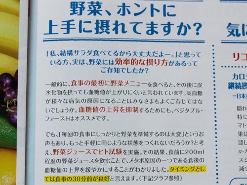 kagome-kabunushi-yutai-7