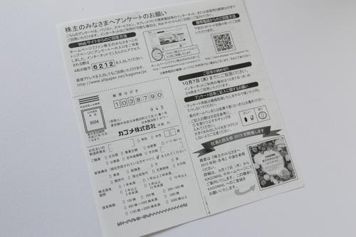 kagome-kabunushi-yutai-8