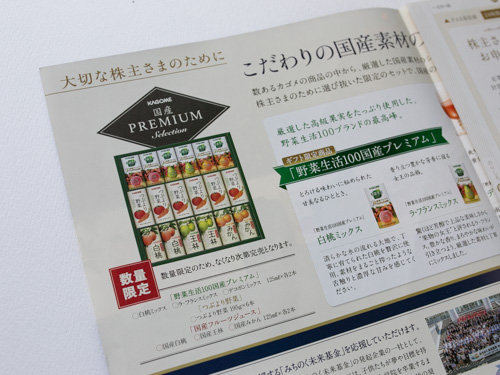 kagome-kabunushi-yutai-9