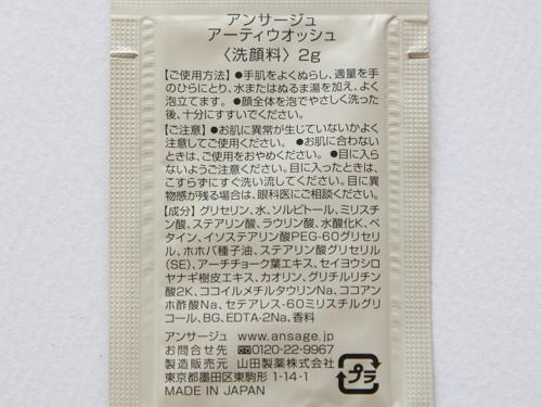 ansage-7