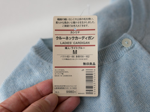 mujirushi-cashmere-cardigan-2