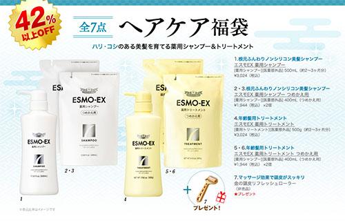 ci-labo-haircare-hukubukuro