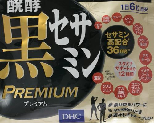 dhc-kuro-sesamin-2