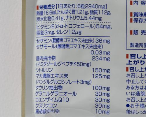 dhc-kuro-sesamin-4
