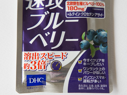 dhc-blueberry-2