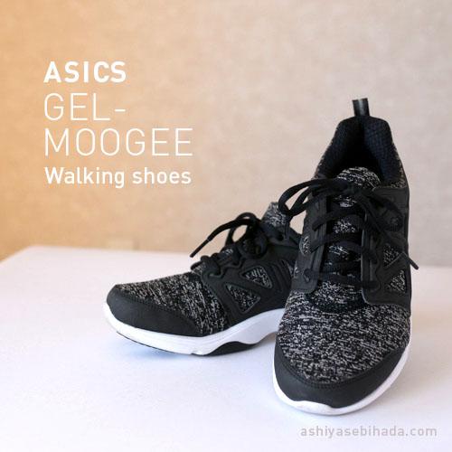 アシックスのウォーキングシューズGEL-MOOGEE