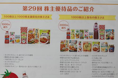 kagome-kabunushi-yutai-3