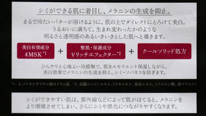 shiseido-haku-cream-3