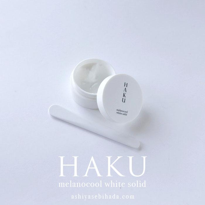 冷却&美白でシミ対策!資生堂HAKUメラノクール ホワイトソリッド