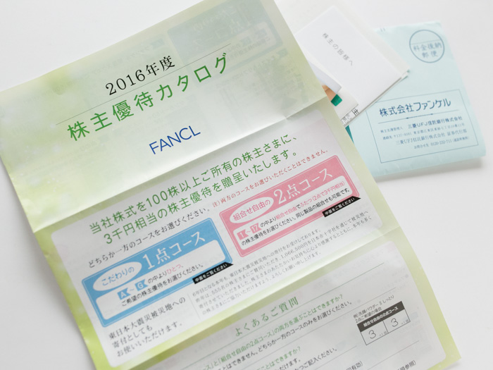 fancl-kabunushi-yuutai1-1