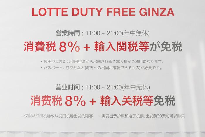 lotte-duty-free-ginza-54