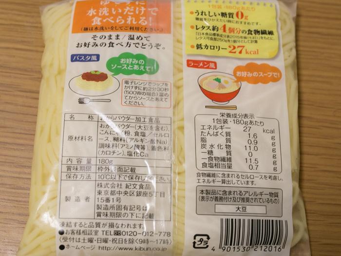 toushitsu-off-noodle-2
