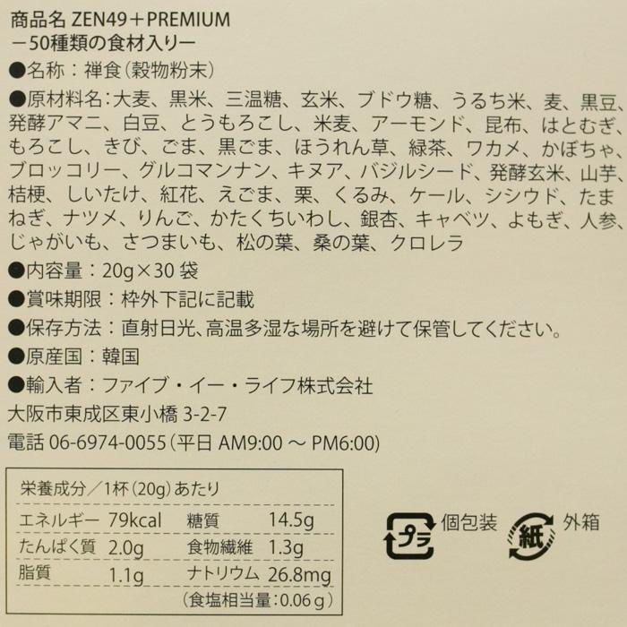 zen49-premium-3