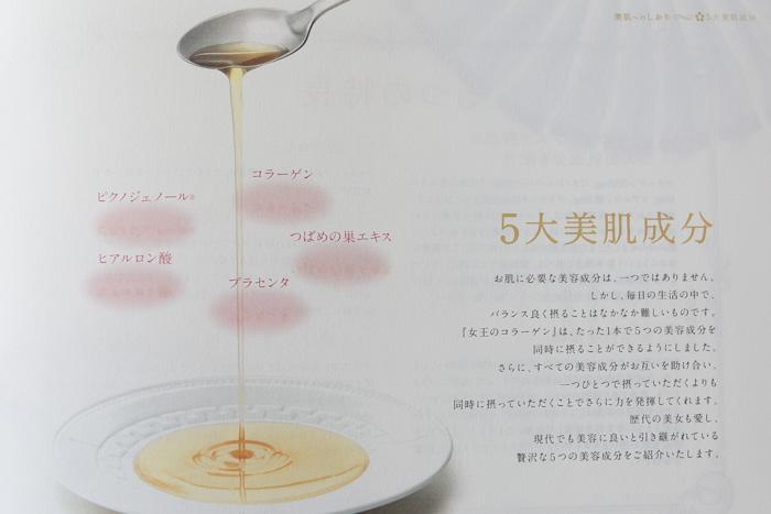 joou-collagen-7