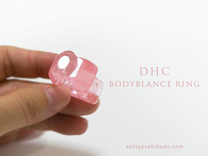 DHCボディバランスリング