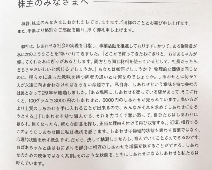 フェリシモの株主優待社長のコメント