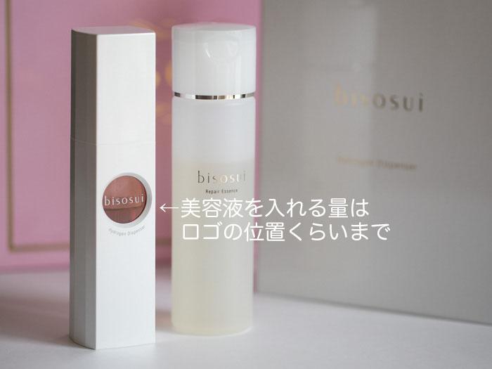 bisosuiに美容液を入れる