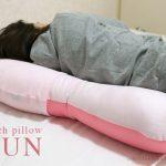 抱かれ枕「アーチピローFUN」使ってみて1ヶ月、実際の感想や口コミ