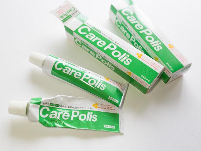 プロポリス入り歯磨き粉ケアポリス