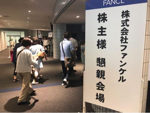 ファンケル株主総会