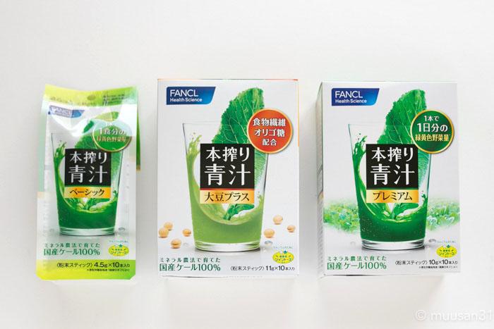 ファンケルの青汁3種類比較