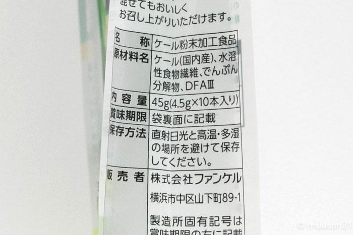 ファンケル青汁ベーシック原材料