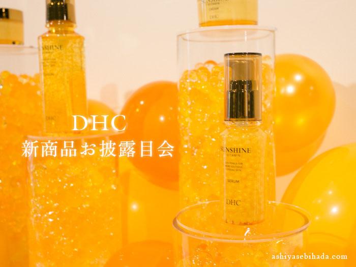 DHC新商品発表会
