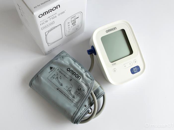 オムロン血圧計HCR 7104