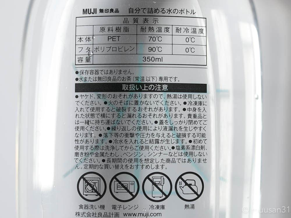 無印良品水ボトル